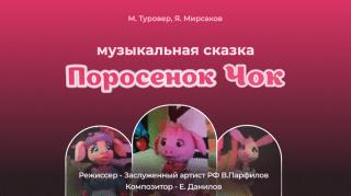 """Музыкальный спектакль """"Поросенок Чок"""""""