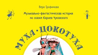 """Спектакль """"Муха-Цокотуха"""" в """"Седанка Парк"""""""