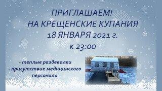"Крещенские купания в ""Cеданка Парк"""