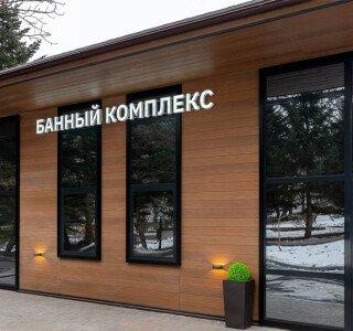 """Новый банный комплекс в """"Седанка Парк"""""""