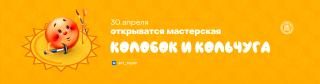 """Открывается мастерская """"Колобок и Кольчуга"""""""